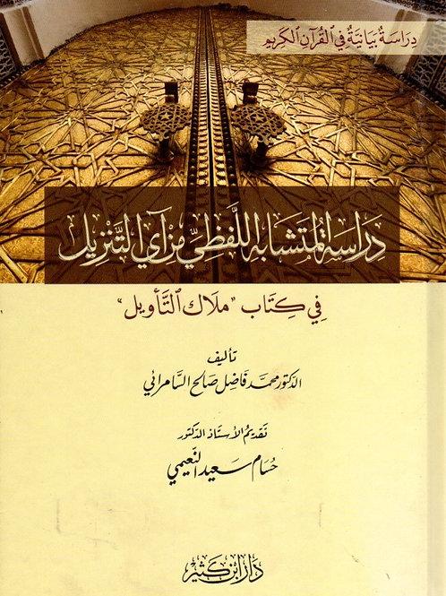 Dirasah al-Mutashabih al-Lafzi min Ay al-Tanzil
