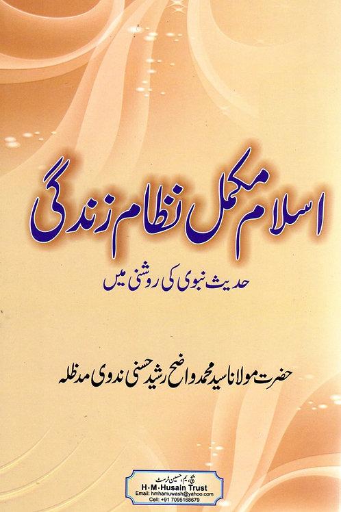 Islam Mukammal Nizam Zindagi