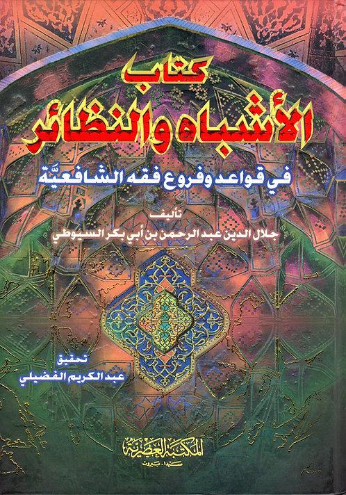 Kitaab al-Ashbah wa'l-Nadha'ir