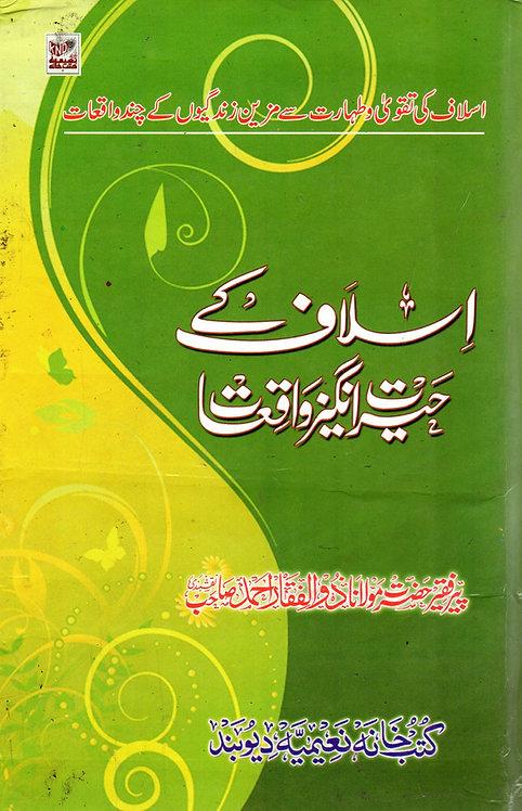 Aslaaf ke Hayrat Anghez Waqi'at