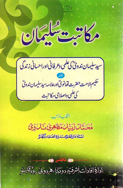 Mukatabat-e-Sulayman