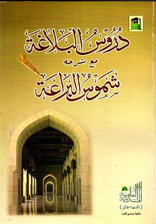 Duroos al-Balagah