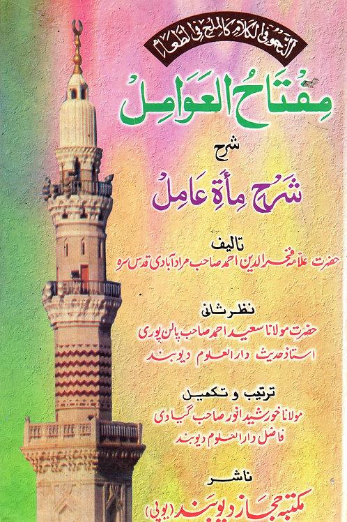 Miftahu'l 'Awamil Sharh Mi'ati 'Aamil
