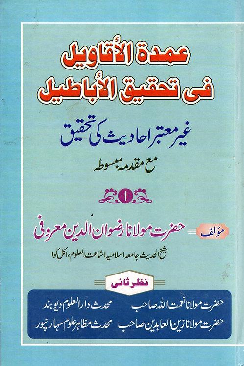 'Umdatu'l Aqaaweel fi Tahqiqi'l Abaateel