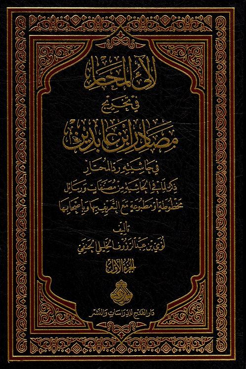 Lal'u al-Mahar fi Takhrij Masadir Ibn Abideen