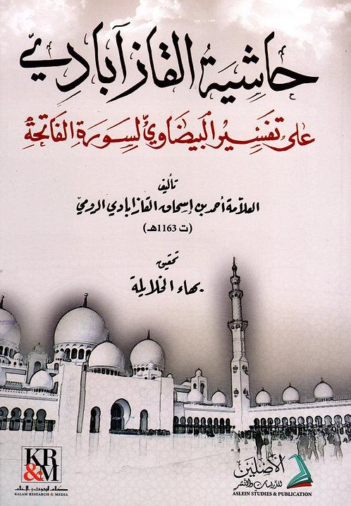 Hashiyah al-Qaz Abadi ala Tafsir al-Baydhawi li Surah al-Fatihah