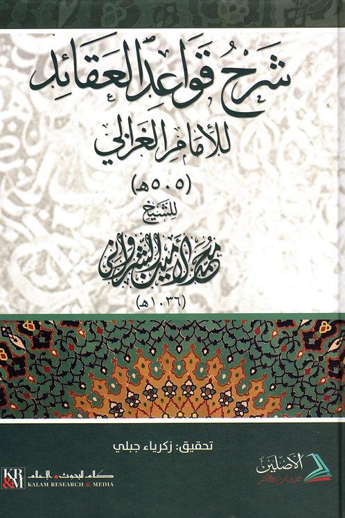 Sharh Qawa'id al-Aqaa'id lil Imam al-Ghazali