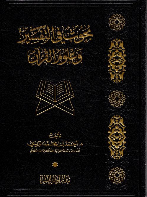 Buhuth fi'l-Tafsir wa 'Ulumi'l-Qur'an