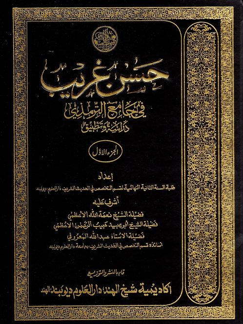 Hasanun Gharib fi Jami' al-Tirmidhi