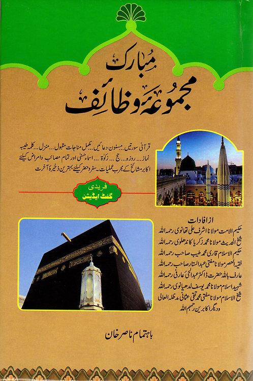 Mubarak Mujmu'ah Wazai'if