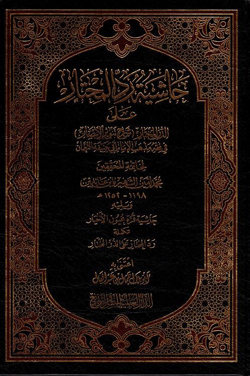 Raddu'l-Muhtar (Hashiyah ibn 'Abidin)