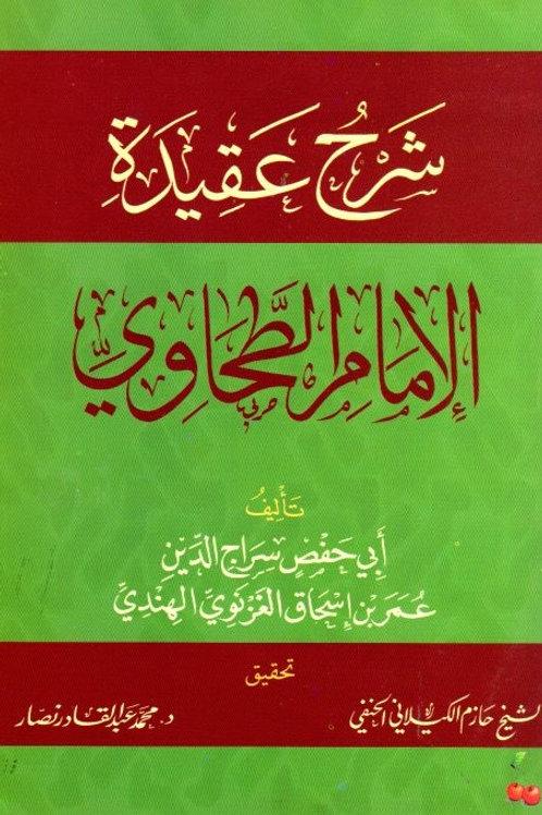 Sharah Aqidah al-Imam al-Tahawi