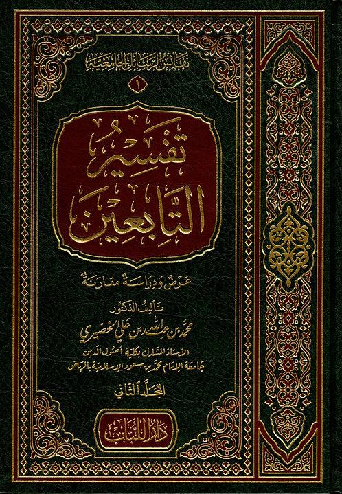 Tafsir al-Tabi'in