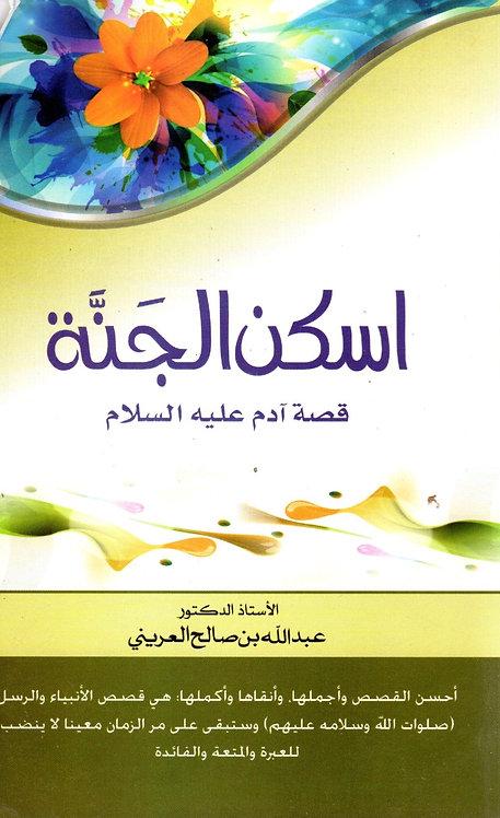 Qissah Ambiyaa Alayhis Salam