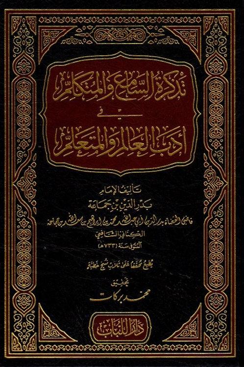 Tazkirah al-Saam'i wa al-Mutakallim fi Adab al-Alim wa al-Mutallim