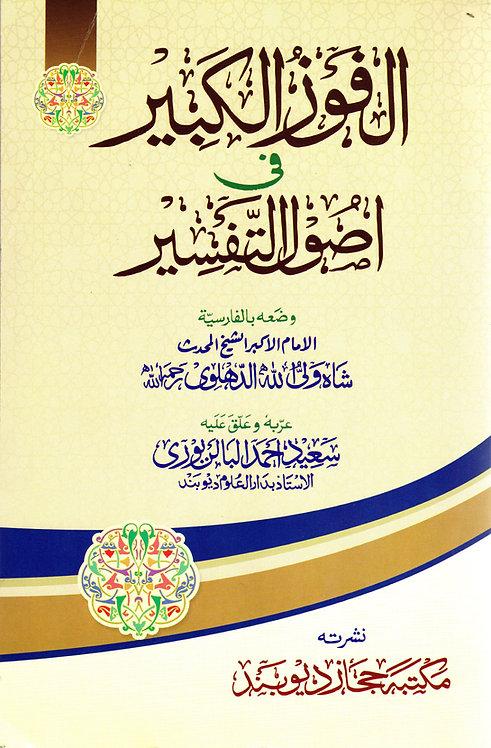 Al-Fawz Al-Kabir fi Usul At-Tafsir