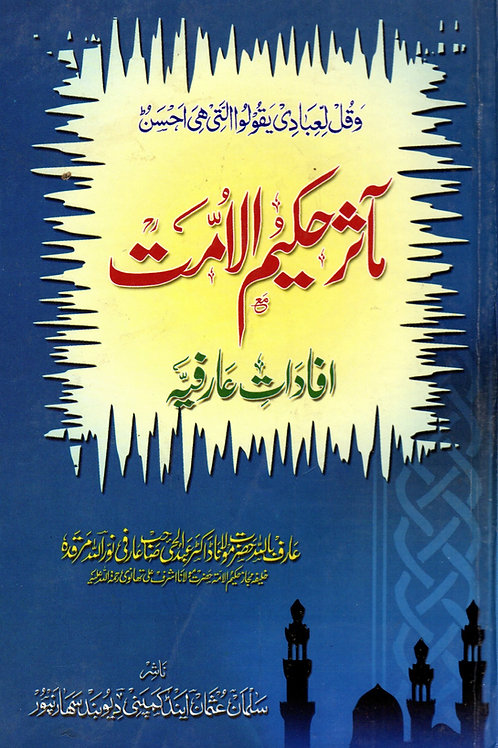 Ma'athir-e-Hakimul Ummat