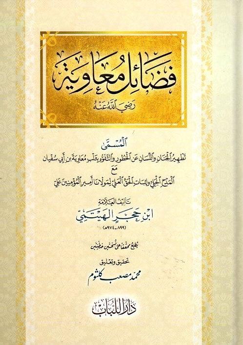 Fadha'il Muawiyyah