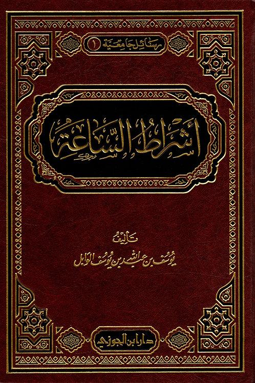 Ashraat al-Sa'ah