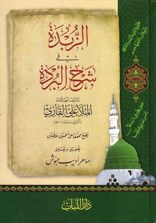 al-Zubdah fi Sharah al-Burdah