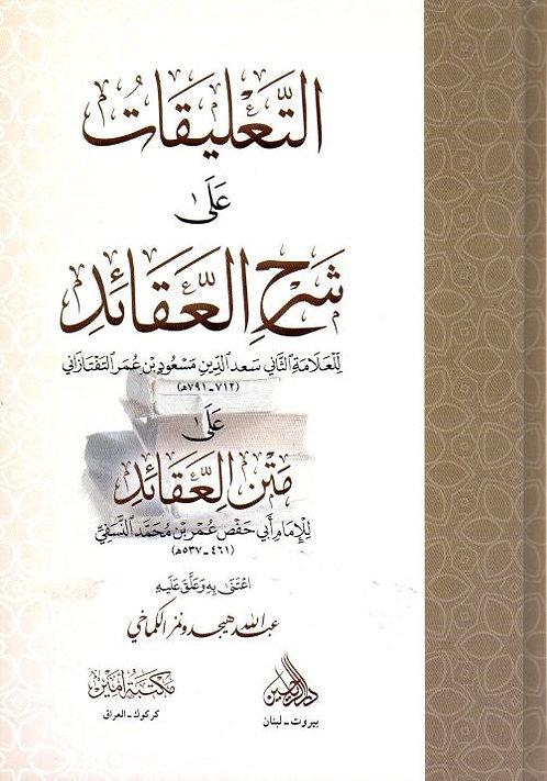al-Taleeqat ala Sharah al-Aqa'id