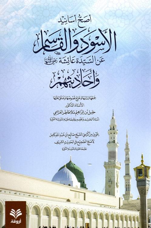 Asah Asaanid al-Aswad wa al-Qasim
