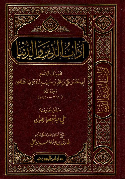 Aadab al-Deen wa'l-Dunya