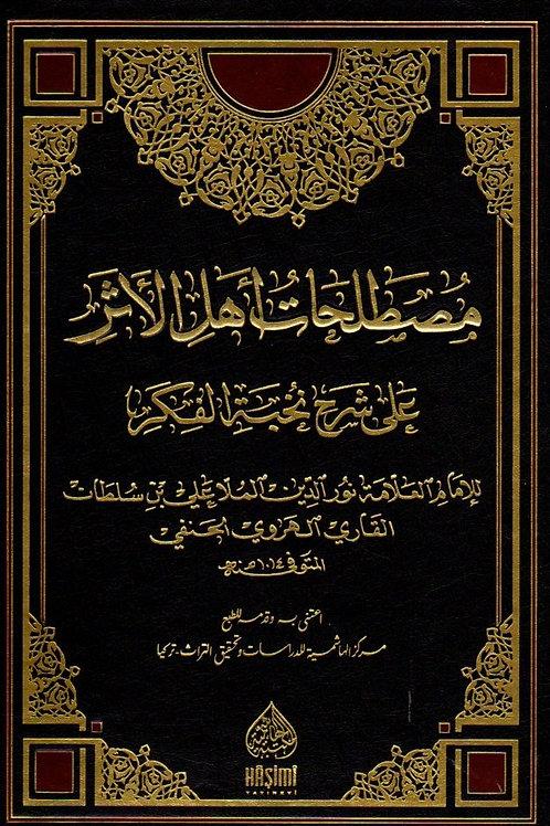 Mustalahat Ahl al-Athar ala Sharah Nukhbah al-Fikr