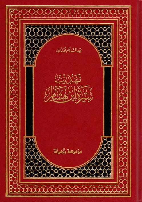Tahdhib Seerah Ibn Hisham