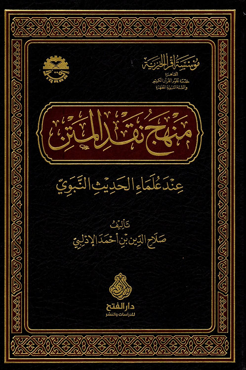 Manhaj Naqd al-Matan Inda Ulama al-Hadith al-Nabawi