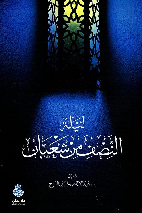 Layla al-Nisf min Shaban
