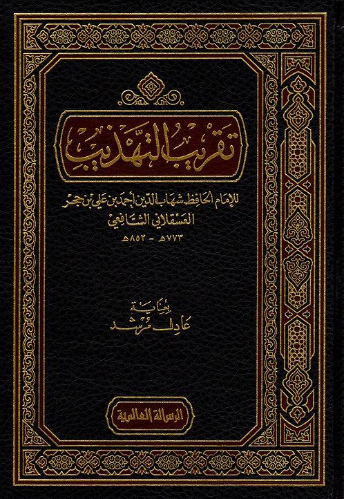 Taqrib al-Tahdhib