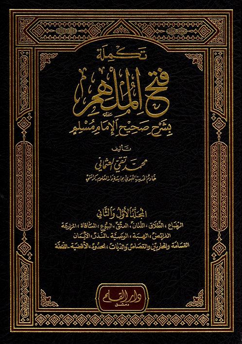 Fath al-Mulhim bi Sharh Saheeh Muslim