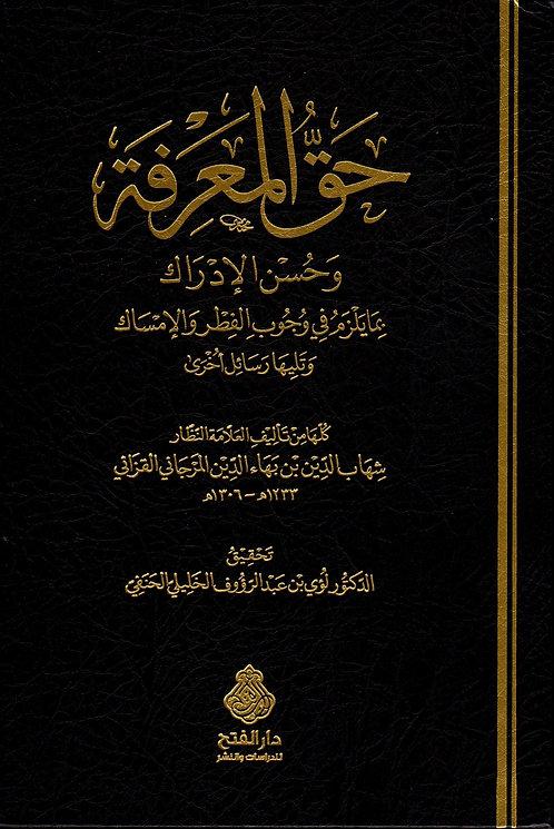 Haq al-Ma'rifah