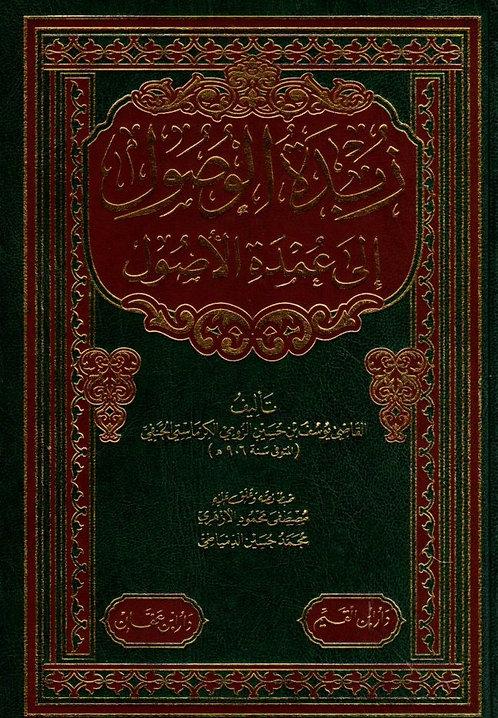 Zubdah al-Wusool Ila Umdah al-Usool