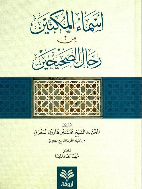 Asmaa al-Mukannayn min Rijaal al-Sahihayn