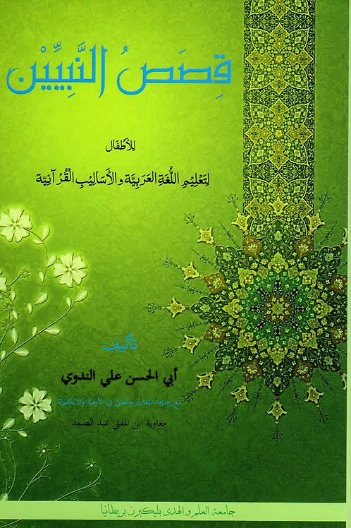Qisas an-Nabiyyeen