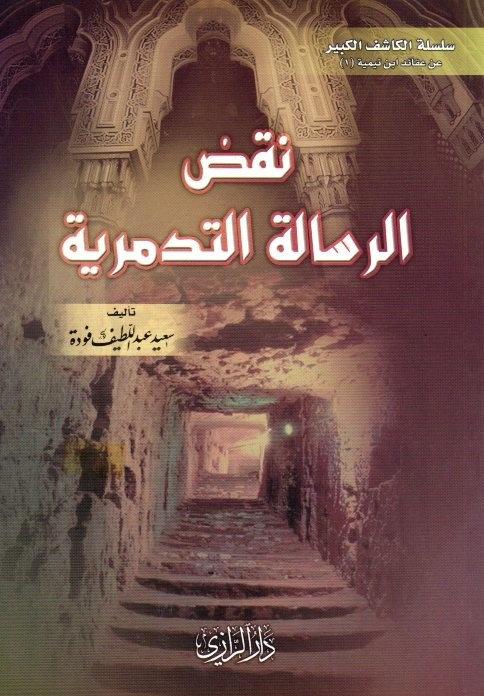 Naqdh al-Risalah al-Tadmariyyah