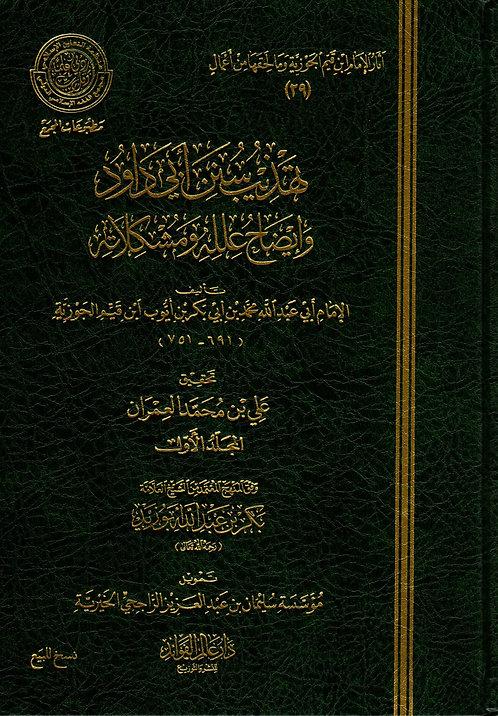 Tahdhib Sunan Abi Dawood
