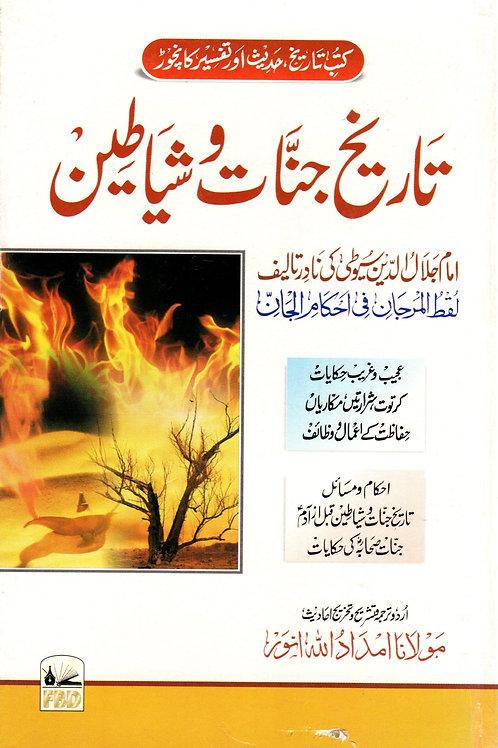 Tarikh-e-Jinnaat wa Shayatin Tarjumah Luqtu'l-Marjan fi Ahkami'l-Jaan