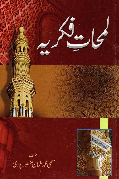 Lamhat-e-Fikriyyah