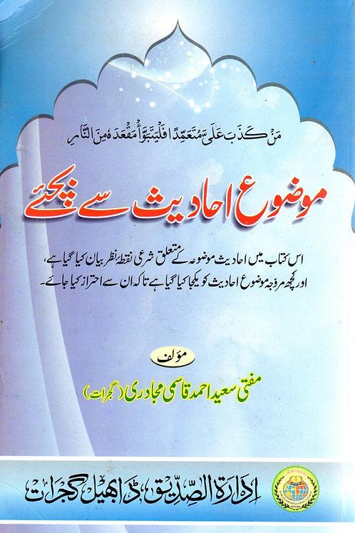 Mawdhu Hadith se Bajye