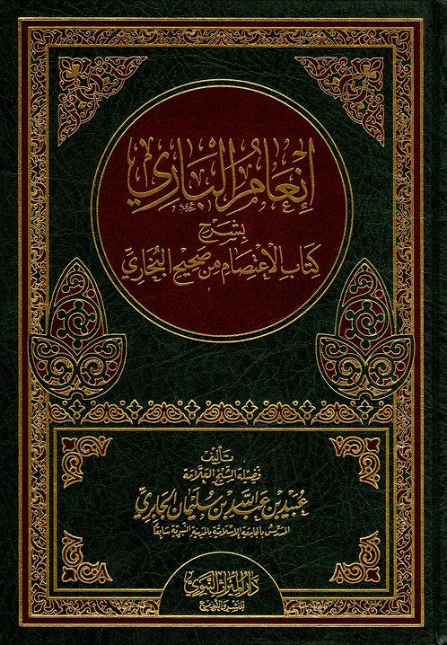 In'amu'l Bari bi Sharhi Kitabi'l-I'tisam