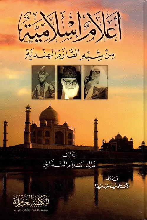 A'lamun Islamiyyah min Shibhi'l-Qarati'l-Hindiyyah
