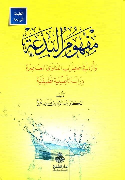 Mafhum al-Bid'ah