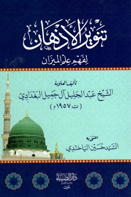 Tanwir al-Azhan li Fahmi Ilm al-Mizan