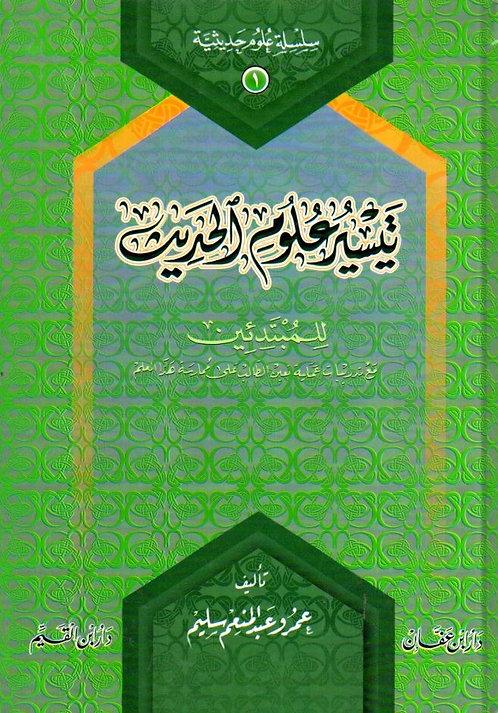 Silsilah Uloom Hadithiyyah