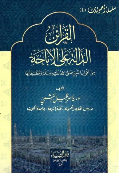 al-Qara'in al-Dallah ala al-Ibahah