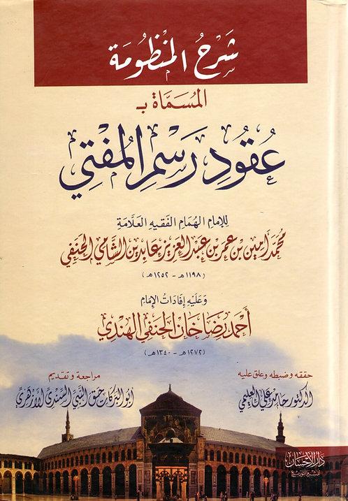 Uqud Rasm al-Mufti