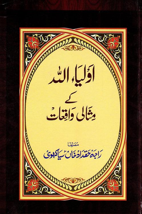 Awliya'ullah ke Mithali Waqi'at